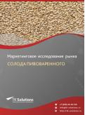 Российский рынок солода пивоваренного за 2016-2021 гг. Прогноз до 2025 г.