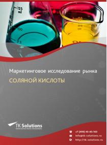 Российский рынок соляной кислоты за 2016-2021 гг. Прогноз до 2025 г.