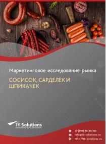 Российский рынок сосисок, сарделек и шпикачек за 2016-2021 гг. Прогноз до 2025 г.
