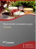 Российский рынок соусов за 2016-2021 гг. Прогноз до 2025 г.