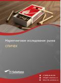 Рынок спичек в России 2015-2021 гг. Цифры, тенденции, прогноз.