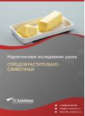 Российский рынок спредов растительно-сливочных за 2016-2021 гг. Прогноз до 2025 г.
