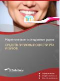 Рынок средств гигиены полости рта и зубов в России 2015-2021 гг. Цифры, тенденции, прогноз.