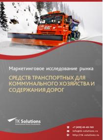 Рынок средств транспортных для коммунального хозяйства и содержания дорог в России 2015-2021 гг. Цифры, тенденции, прогноз.