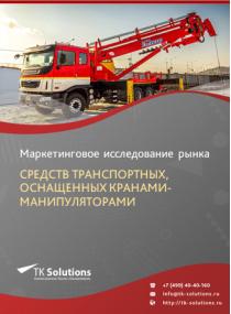 Рынок средств транспортных, оснащенных кранами-манипуляторами в России 2015-2021 гг. Цифры, тенденции, прогноз.