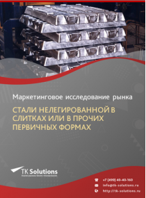 Российский рынок стали нелегированной в слитках или в прочих первичных формах за 2016-2021 гг. Прогноз до 2025 г.