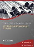 Рынок стальных электросварных труб СБД в России 2015-2021 гг. Цифры, тенденции, прогноз.