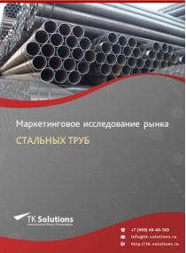 Рынок стальных труб в России 2015-2021 гг. Цифры, тенденции, прогноз.
