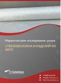 Российский рынок стекловолокна и изделий из него за 2016-2021 гг. Прогноз до 2025 г.