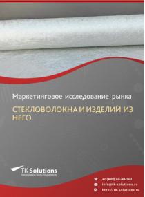 Рынок стекловолокна и изделий из него в России 2015-2021 гг. Цифры, тенденции, прогноз.