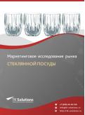 Российский рынок стеклянной посуды за 2016-2021 гг. Прогноз до 2025 г.