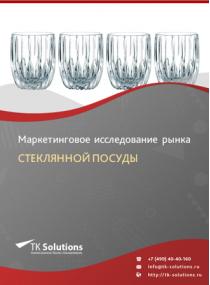 Рынок стеклянной посуды в России 2015-2021 гг. Цифры, тенденции, прогноз.