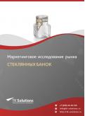 Российский рынок стеклянных банок за 2016-2021 гг. Прогноз до 2025 г.