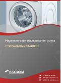 Российский рынок стиральных машин за 2016-2021 гг. Прогноз до 2025 г.