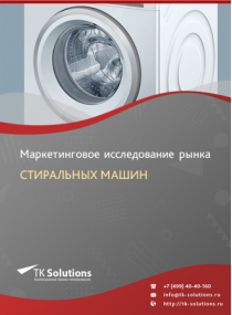 Рынок стиральных машин в России 2015-2021 гг. Цифры, тенденции, прогноз.