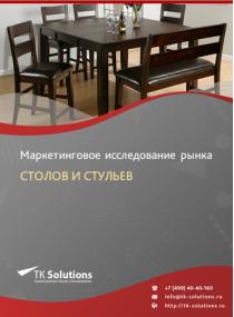 Рынок столов и стульев в России 2015-2021 гг. Цифры, тенденции, прогноз.