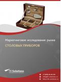 Рынок столовых приборов в России 2015-2021 гг. Цифры, тенденции, прогноз.