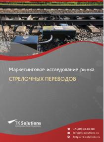 Рынок стрелочных переводов в России 2015-2021 гг. Цифры, тенденции, прогноз.