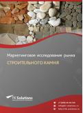 Рынок строительного камня в России 2015-2021 гг. Цифры, тенденции, прогноз.