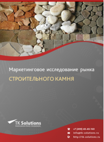 Российский рынок строительного камня за 2016-2021 гг. Прогноз до 2025 г.