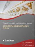 Рынок строительных изделий из гипса в России 2015-2021 гг. Цифры, тенденции, прогноз.