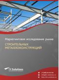 Рынок строительных металлоконструкций в России 2015-2021 гг. Цифры, тенденции, прогноз.