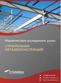 Российский рынок строительных металлоконструкций за 2016-2021 гг. Прогноз до 2025 г.