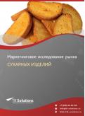 Рынок сухарных изделий в России 2015-2021 гг. Цифры, тенденции, прогноз.