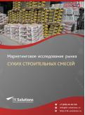 Российский рынок сухих строительных смесей (ССС) за 2016-2021 гг. Прогноз до 2025 г.