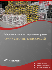 Рынок сухих строительных смесей (ССС) в России 2015-2021 гг. Цифры, тенденции, прогноз.
