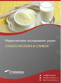 Российский рынок сухого молока и сливок за 2016-2021 гг. Прогноз до 2025 г.
