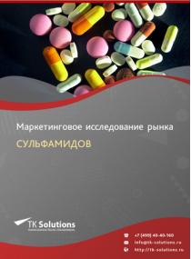 Рынок сульфамидов в России 2015-2021 гг. Цифры, тенденции, прогноз.