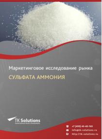 Российский рынок сульфата аммония за 2016-2021 гг. Прогноз до 2025 г.
