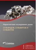 Российский рынок сульфидов, сульфитов и сульфатов за 2016-2021 гг. Прогноз до 2025 г.