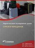 Российский рынок сумок и чемоданов за 2016-2021 гг. Прогноз до 2025 г.