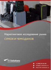 Рынок сумок и чемоданов в России 2015-2021 гг. Цифры, тенденции, прогноз.