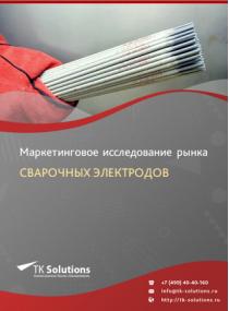 Российский рынок сварочных электродов за 2016-2021 гг. Прогноз до 2025 г.