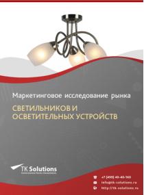 Рынок светильников и осветительных устройств в России 2015-2021 гг. Цифры, тенденции, прогноз.