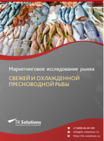 Российский рынок свежей и охлажденной пресноводной рыбы за 2016-2021 гг. Прогноз до 2025 г.