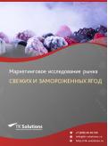 Российский рынок свежих и замороженных ягод за 2016-2021 гг. Прогноз до 2025 г.