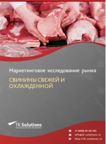Российский рынок свинины свежей и охлажденной за 2016-2021 гг. Прогноз до 2025 г.