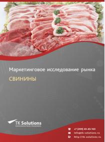 Российский рынок свинины за 2016-2021 гг. Прогноз до 2025 г.