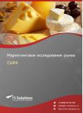 Российский рынок сыра за 2016-2021 гг. Прогноз до 2025 г.