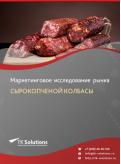 Рынок сырокопченой колбасы в России 2015-2021 гг. Цифры, тенденции, прогноз.
