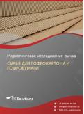 Рынок сырья для гофрокартона и гофробумаги в России 2015-2021 гг. Цифры, тенденции, прогноз.