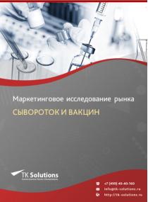 Рынок сывороток и вакцин в России 2015-2021 гг. Цифры, тенденции, прогноз.