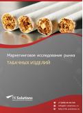 Рынок табачных изделий в России 2015-2021 гг. Цифры, тенденции, прогноз.