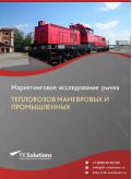 Рынок тепловозов маневровых и промышленных в России 2015-2021 гг. Цифры, тенденции, прогноз.