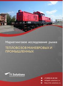 Российский рынок тепловозов маневровых и промышленных за 2016-2021 гг. Прогноз до 2025 г.