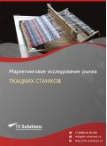 Рынок ткацких станков в России 2015-2021 гг. Цифры, тенденции, прогноз.